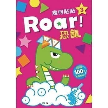 世一 Roar!恐龍