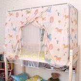 蚊帳宿舍上鋪單人床下鋪學生上下床兩用女寢室公主風一體式床簾