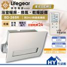 樂奇 BD-265R 浴室暖房換氣設備 遙控型 220V 浴室暖風機 廣域送風 全機保固三年【不含安裝】