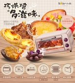 電烤箱-多功能電烤箱家用烘焙迷你蛋糕麵包小型烤箱 完美情人館YXS