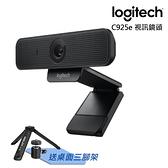 送桌面三腳架 Logitech Webcam C925e 商務網路攝影機 公司貨 支援 H.264 的加強型 1080p 保固三年