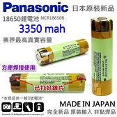 【久大電池】 日本 國際牌 Panasonic NCR 18650 B 3350mAh 鋰電池 (已打好鎳片.方便焊接)