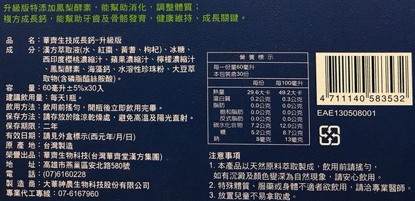 【華齊生技】兒童成長鈣-升級版 x3盒  (60mlx30瓶/盒)_華齊堂
