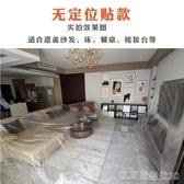 一次性傢俱防塵佈防塵罩防水防灰塵蓋衣櫃防塵床罩裝修保護膜櫥櫃 凱斯盾