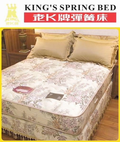 老K牌彈簧床-茱麗安特系列-雙人加大加長床墊-6*7