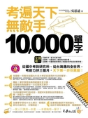 (二手書)考遍天下無敵手10,000單字(軟皮精裝+書衣+1CD)