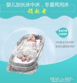 嬰兒床 嬰兒床床中床寶寶新生兒bb小床睡籃旅行多功能便攜式可折疊床上床 傾城小鋪