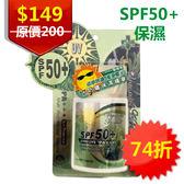 LA DEFONSE 黎得芳 佰草防曬保濕精華SPF50+PA+++50ml 法國