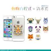 客製化 手機殼 InFocus鴻海 M535/M680 M510/M518 3D 動物方程式 TPU彩繪軟殼 清水套 各型號可製作