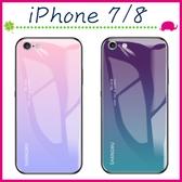Apple iPhone8 4.7吋 Plus 漸變炫彩背蓋 鋼化玻璃背板保護套 漸層玻璃殼 全包邊手機套 保護殼