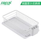 【FREIZ】日本品牌不鏽鋼烤漆碗盤瀝水收納架