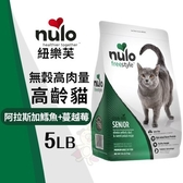 *KING*NULO紐樂芙 無穀高肉量高齡貓-阿拉斯加鱈魚+蔓越莓5LB‧含78%動物性蛋白質‧貓糧