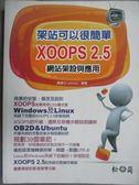 【書寶二手書T1/網路_YFN】架站可以很簡單-XOOPS 2.5 網站架設與應用_黃德文
