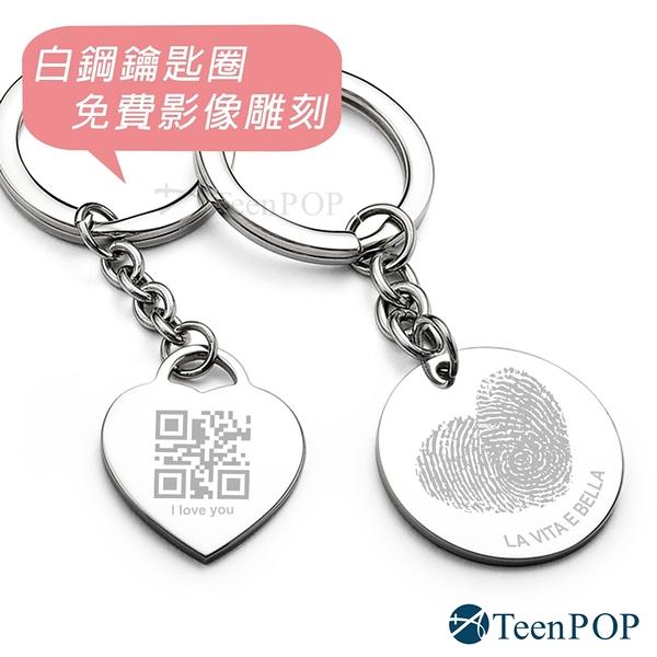 客製鑰匙圈 ATeenPOP 白鋼刻字吊牌 圓牌愛心長方牌 刻照片 情侶對飾 送兩面刻字 單個價格