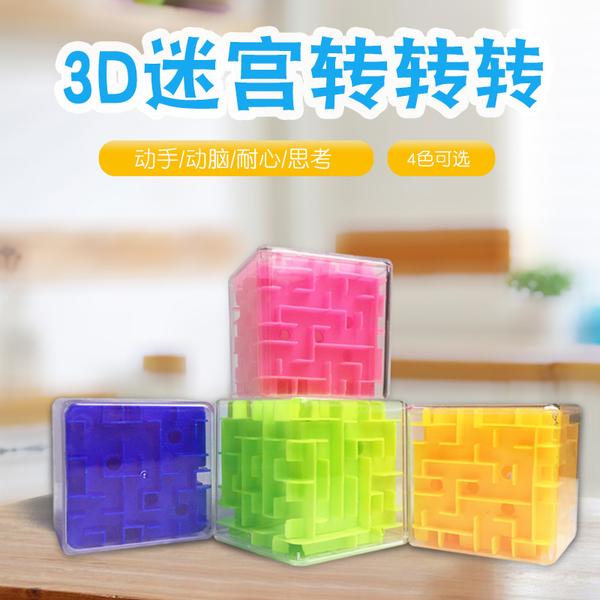 3d立體魔方重力迷宮走珠4-6歲兒童專註力訓練玩具