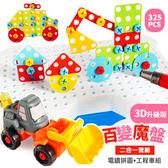 (限宅配)百變魔盤二合一電鑽馬賽克工程車組 玩具 玩具車 拼圖 安全工程玩具