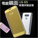 鏡面皮套 LG G5 手機殼 電鍍 保護套 LG G5 手機殼 智慧休眠喚醒 手機套 H830 H868 保護殼 背殼