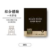 巧克力漿甜韻/中度烘焙.綜合濾掛咖啡/30日鮮 (20入)|咖啡綠商號