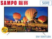 ↙0利率↙ SAMPO聲寶*50吋 FHD 新轟天雷 低藍光護眼 LED液晶電視EM-50KT18A 原廠保固【南霸天電器百貨】