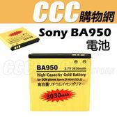 Sony BA950電池 索尼M36h Xperia ZR SO-04E DK28大容量金裝電池 3030mAh