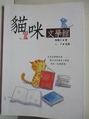 【書寶二手書T5/寵物_GCM】貓咪文學館_陳慧文
