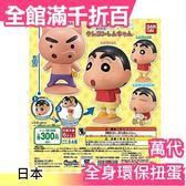 【小福部屋】【蠟筆小新】日本熱銷 BANDAI 全身 一組四入 環保扭蛋系列 交換禮物 玩具 兒童節