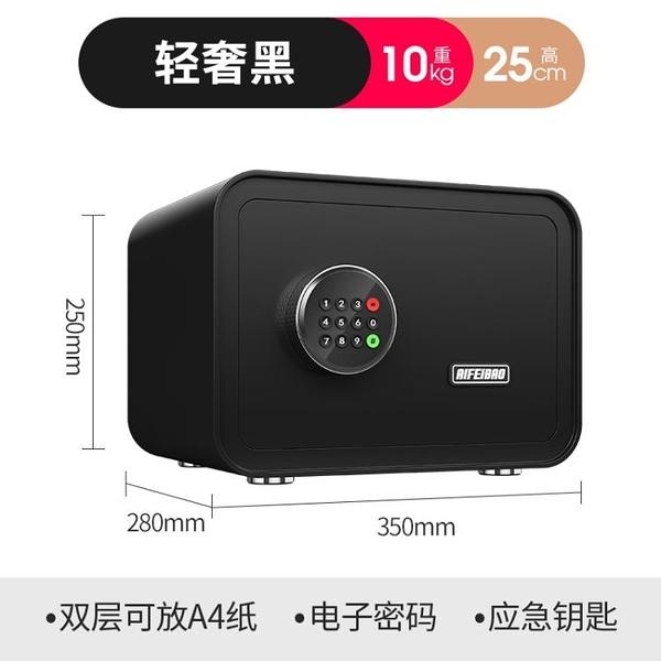 保險櫃家用小型迷你隱形指紋密碼保管箱防盜小型保險箱RM