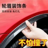 汽車防撞條 汽車輪眉防撞條防刮擦貼加寬前后車輪碳纖加厚改裝飾保護貼通用品 米家科技
