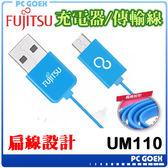 ☆軒揚PC goex☆FUJITSU富士通MICRO USB傳輸充電線-1M(藍) UM110 扁線