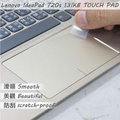 【Ezstick】Lenovo IdeaPad 720S 13 IKB TOUCH PAD 觸控板 保護貼