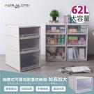 Loxin 全新升級大容量抽屜式可疊加耐重收納箱-加長加大款-62公升 收納箱 整理箱 抽屜櫃【BH1546】