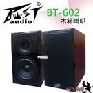 (BT-602)Dayen 木質空箱高檔6.5吋喇叭‥音質超優質