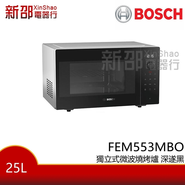 *新家電錧*【BOSCH 德國博世FEM553MB0U】25L獨立式微波燒烤爐