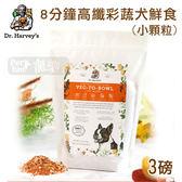 [寵樂子]《Dr. Harvey's 哈維博士》8分鐘犬鮮食系列-高纖彩蔬鮮食(小顆粒)3LB/寵物鮮食