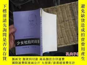 二手書博民逛書店罕見少女杜拉的故事:一位歇斯底里少女的精神分析11818 弗洛伊