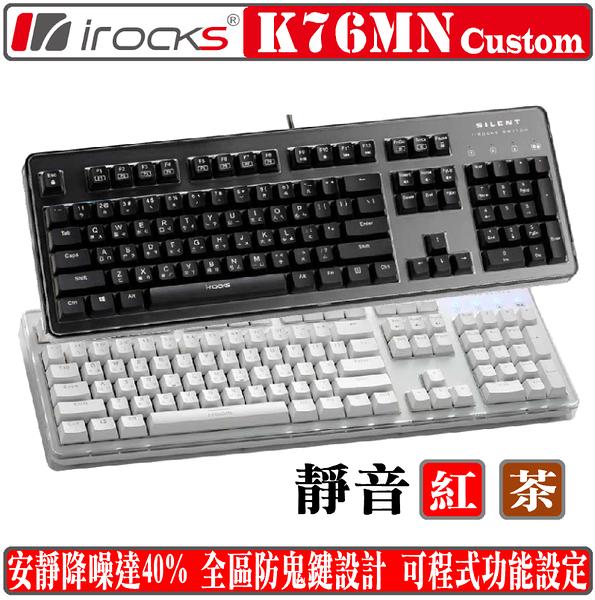 [地瓜球@] 艾芮克 irocks K76MN CUSTOM 機械式 鍵盤 靜音 紅軸 茶軸