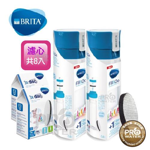 【水達人】超值組合專區(2瓶+2盒芯-藍色專區)德國BRITA Fill&Go隨身濾水瓶、本組合2瓶8濾芯