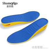內增高鞋墊運動減震隱形氣墊增高墊全墊男女式女士3.5cm 4.5cm  雙十一全館免運