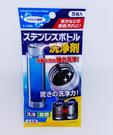 日本製 不動化學 不鏽鋼熱水瓶保溫瓶洗淨劑 清潔淨