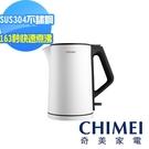 【奇美CHIMEI】 1.5L水輕巧不鏽鋼快煮壺 KT-15MD00