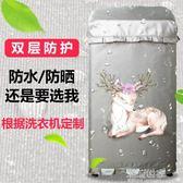 海爾70/75/80/9KG公斤通用全自動波輪上開蓋洗衣機罩防水防曬套子igo『潮流世家』