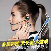 入耳式帶麥重低音7.1臺式筆記本電腦頭戴式電競耳麥掛耳式通用麥克風絕地求生 台北日光