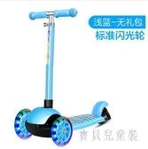 兒童滑板車 男女寶寶閃光三輪小孩初學者可坐溜溜滑滑車 BF23659『寶貝兒童裝』