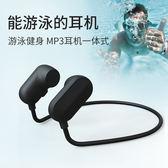 游泳耳機 耳機運動防水骨傳感多功能mp3播放器耳機一體式水下遊泳立體聲雙耳無痛挂脖式男女通用