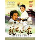 龍威山莊DVD (經典珍藏版) 上官靈鳳...
