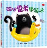 貓咪雷弟學游泳(新版)