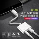 【小樺資訊】含稅 轉接線 IP-006 2in1 Lightning充電音源轉接線3.5mm 蘋果iPhone耳機轉接線