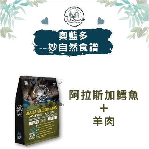 Allando奧藍多〔無穀貓糧,阿拉斯加鱈魚+羊肉,1.2kg〕 產地:台灣