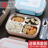 不銹鋼保溫飯盒便當盒分格學生飯盒成人帶蓋餐盒可愛多格餐盤限時八九折
