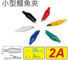 小型鱷魚夾 5入裝 線徑3mm 長度35mm (黑、紅、黃、綠、藍、白)
